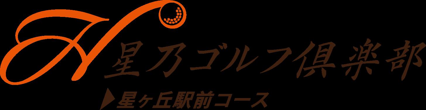 星乃ゴルフ倶楽部